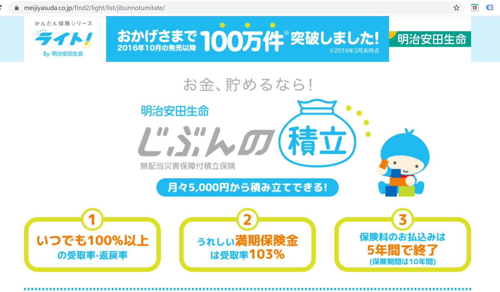 台湾在住者必見! 日本の保険を考察してみよう-とある無配当災害保険付積立保険