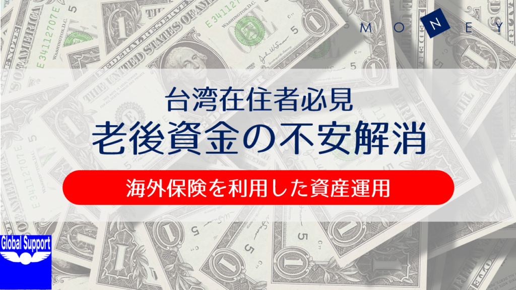 一度本気で資産運用に向き合えば、将来のお金の不安は解消できます!-台湾居住者には、海外保険を利用した資産運用がお勧め!