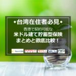 【動画付き】≈台湾(海外)在住者必見≈ 海外在住日本人が申込可能な資産運用ツール「貯蓄型保険」 商品別利回り徹底比較!