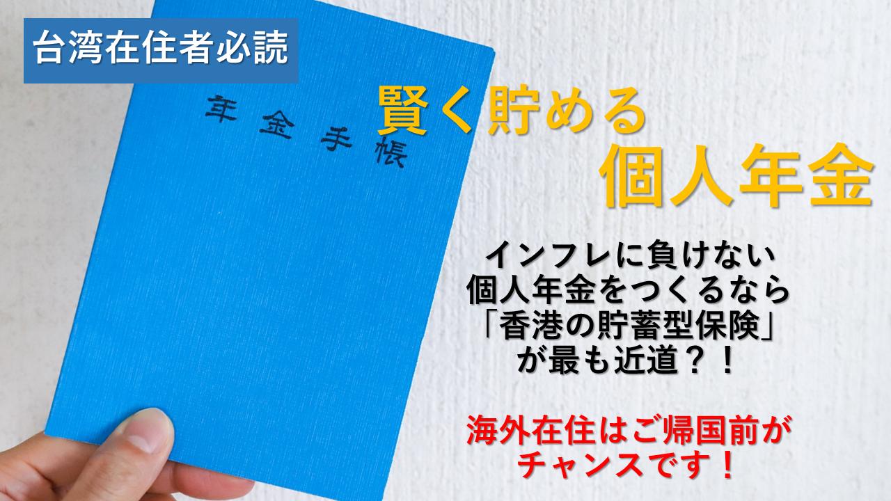 台湾在住者必読!賢く貯める個人年金